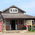 銚子電鉄 外川駅 4