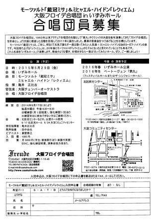 大阪フロイデ合唱団 合唱団員募集 モーツァルト『 戴冠ミサ 』 ミヒャエル・ハイドン『 レクイエム 』