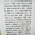 Photos: 由来書き拡大