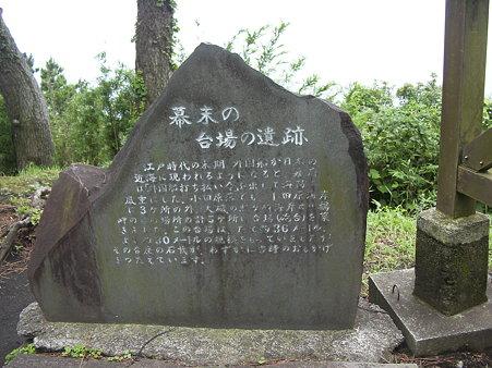 幕末の台場跡の碑