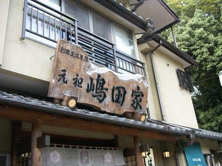 深大寺の蕎麦