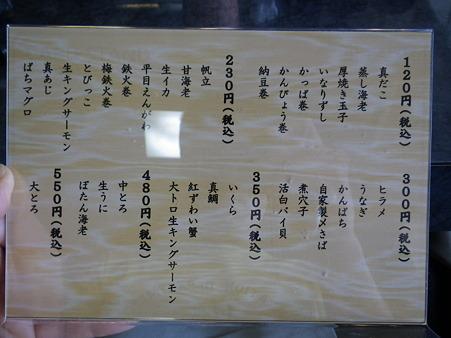 上越の湯 すし市場(北海寿司!?) メニュー