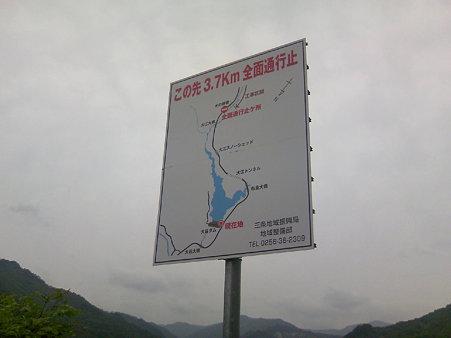 福島県には抜けられません