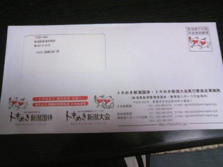 新潟国体の事務局から郵便が