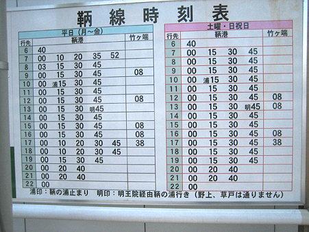 トモテツバス時刻表