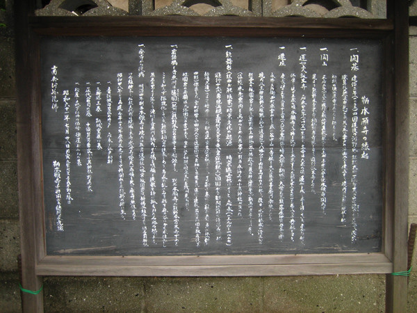 06興楽山本願寺/縁起