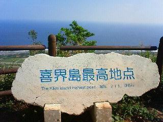 島で一番高いとこ。