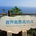 Photos: 島で一番高いとこ。