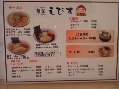 麺屋えびすメニュー