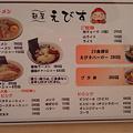 Photos: 麺屋えびすメニュー