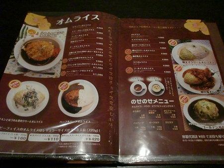 ベビーフェイスプラネッツ 札幌平岡店 メニュー