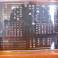 Photos: 麺屋 風(ふう) メニュー