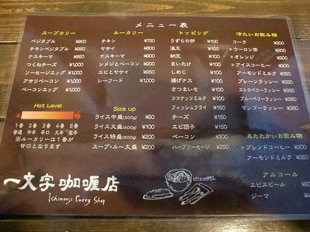 一文字カリー店 メニュー