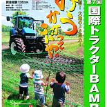 国際トラクターBAMBA