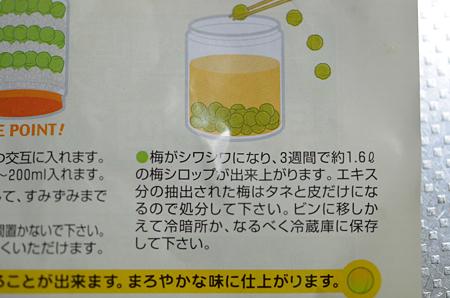 梅シロップ作成