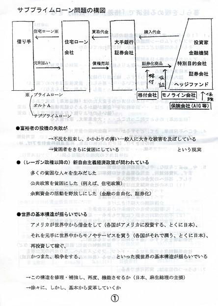 山家講演レジメ002