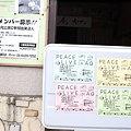 Photos: AQ ピースライブ舞台_02