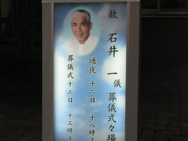 同姓同名の石井一氏のお葬式