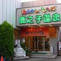Photos: 鹿の子温泉01
