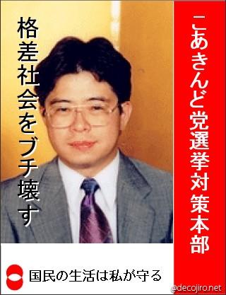 decojiro-20090718-001957