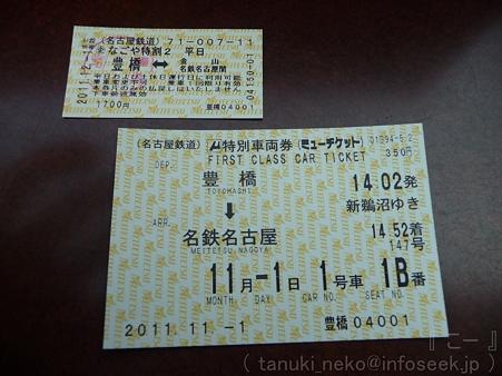 111101-名鉄パノラマカー展望 (5)