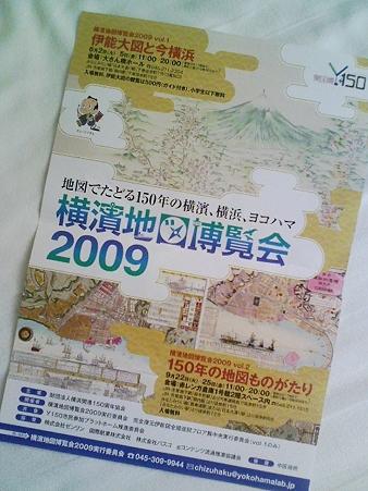 090607-横浜地図展
