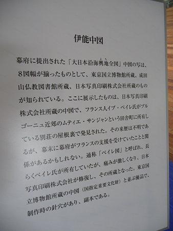 090602-伊能忠敬 中地図