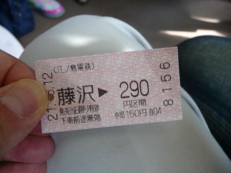 090612-江ノ電 藤沢駅 (1)