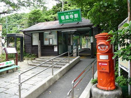 090612-江ノ電 極楽寺駅 (4)