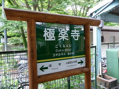 090612-江ノ電 極楽寺駅