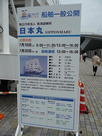 090718-大桟橋 帆船 (16)