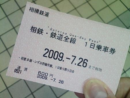 090726-相鉄1日乗車券