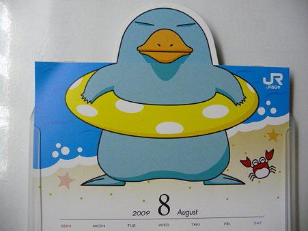 イコちゃんカレンダー8月 (1)