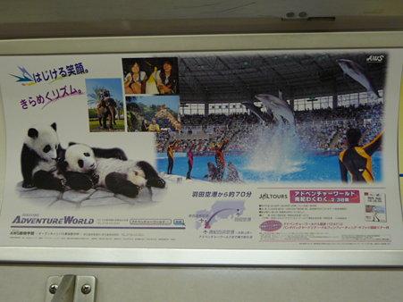 090816-京急広告 (1)