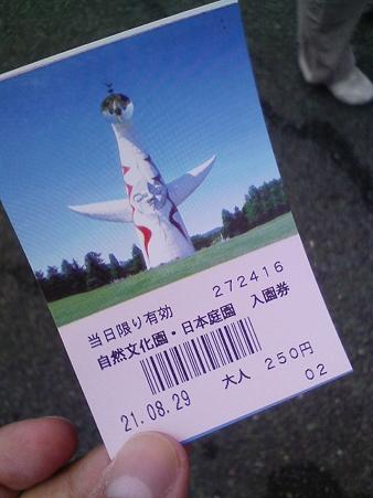 090829-公園入場券