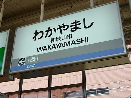 090828-和歌山市駅