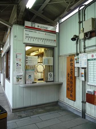 090828-和歌山駅 ゆき (1)