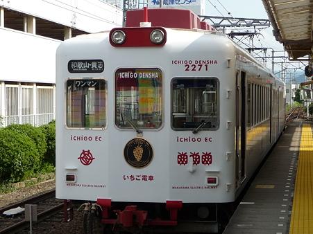 090828-和 いちご電車