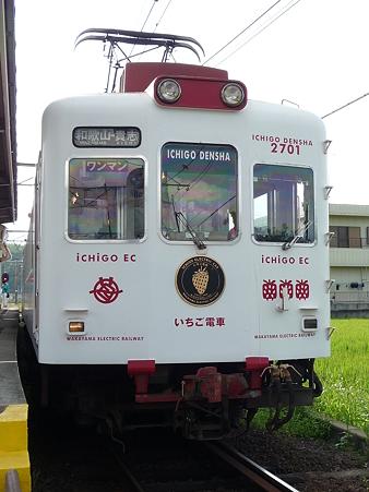 090828-和 いちご電車 (10)