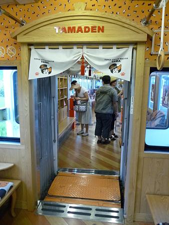 090828-和 たま電車 (30)