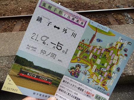 090905-銚子電鉄 (3)