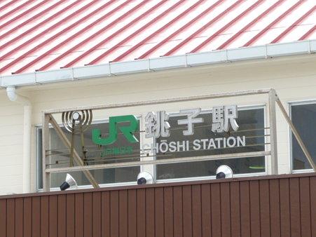 090905-千葉→銚子 (8)