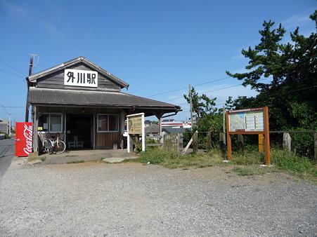 090905-銚子電鉄 (30)