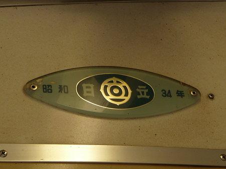 090905-銚子電鉄 (38)