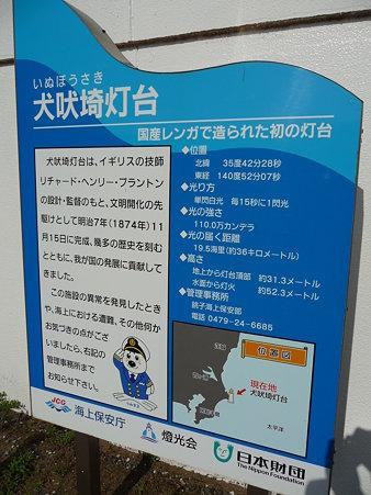090905-犬吠崎灯台 (2)