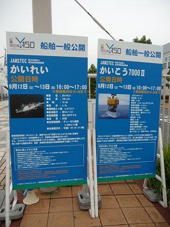 090912-かいれい+かいこう2 (4)