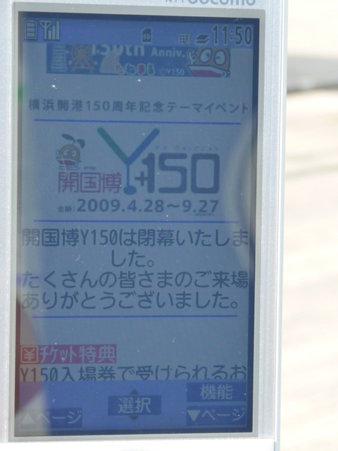090928-開国橋G (4)