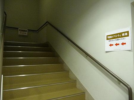 091012-マリンタワー 階段 (4)