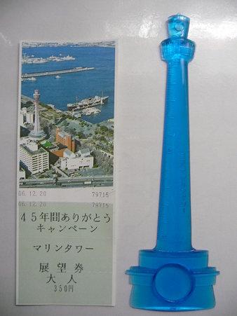 091012-前マリンタワー入場券+定規
