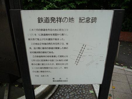 090704-桜木町駅 鉄道碑 (2)